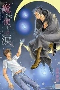 ?????? / Mahou Tsukai no Namida