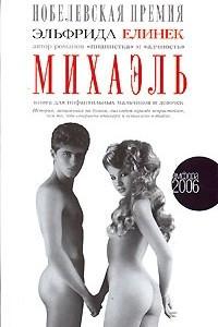 Михаэль. Книга для инфантильных мальчиков и девочек