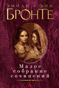 Малое собрание сочинений/Бронте Эмили и Энн