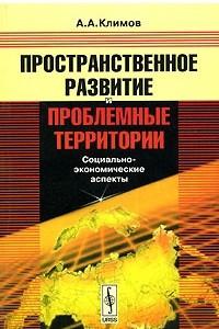 Пространственное развитие и проблемные территории: социально-экономические аспекты