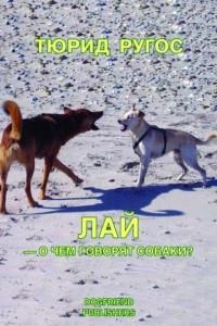 Лай - о чем говорят собаки