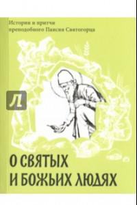 О святых и Божьих людях. Истории и притчи преподобного Паисия Святогорца