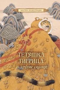 Тетушка Тигрица и другие сказки