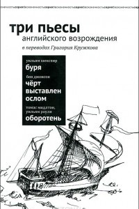 Три пьесы английского Возрождения в переводах Григория Кружкова
