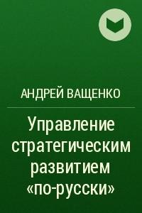 Управление стратегическим развитием ?по-русски?