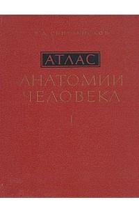 Атлас анатомии человека. В трех томах. Том 1