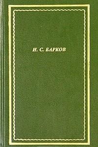 И. С. Барков. Полное собрание стихотворений