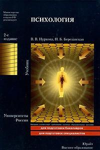 Психология 2-е издание. учебник для вузов