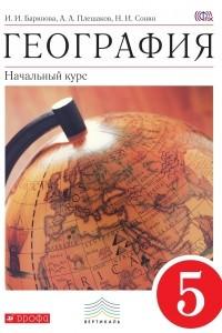 География. 5 класс. Учебник. ВЕРТИКАЛЬ