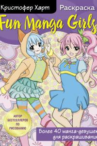 Fun Manga Girls. Раскраска для творчества и вдохновения