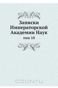 Записки Императорской Академии Наук