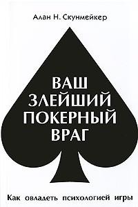 Ваш злейший покерный враг