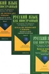 Когда не помогают словари... Практикум по лексике современного русского языка