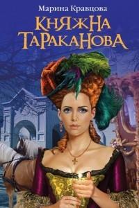 Княжна Тараканова. Жизнь за императрицу