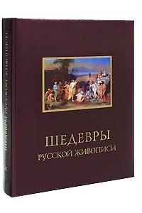 Шедевры русской живописи / Masterpieces of Russian Art