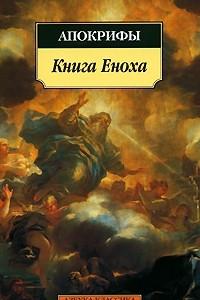 Книга Еноха. Апокрифы