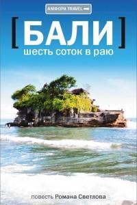 Бали: Шесть соток в Раю