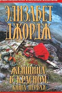 Женщина в красном. В 2 книгах. Книга 1