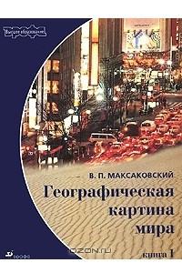 Географическая картина мира. Книга 1. Общая характеристика мира