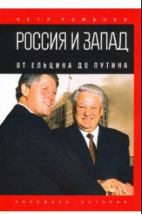 Россия и Запад. От Ельцина до Путина