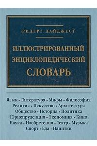 Иллюстрированный энциклопедический словарь