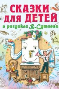 Сказки для детей в рисунках В. Сутеева