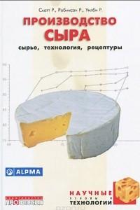 Производство сыра. Сырье, технология, рецептура
