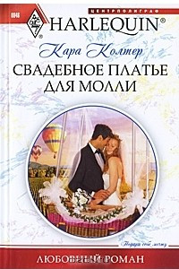 Свадебное платье для Молли