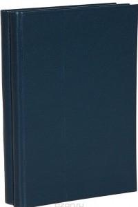 Генрих фон Клейст. Собрание сочинений в 2 томах