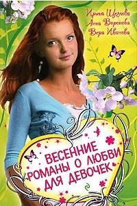 Весенние романы о любви для девочек