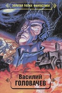 Василий Головачев. Избранные произведения. Том 2