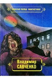 Владимир Савченко. Избранные произведения.Том 1