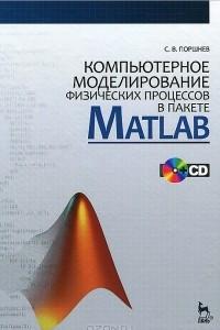 Компьютерное моделирование физических процессов в пакете Matlab (+ CD-ROM)