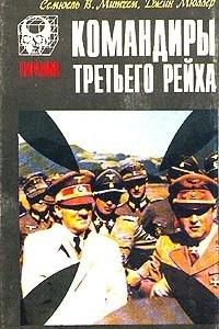 Командиры Третьего Рейха