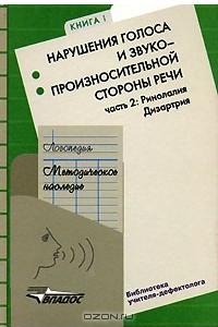 Логопедия. Методическое наследие. В 5 книгах. Книга 1. Нарушения голоса и звукопроизносительной стороны речи. В 2 частях. Часть 2. Ринолалия. Дизартрия