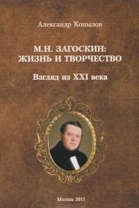 М. Н. Загоскин. Жизнь и творчество. Взгляд из XXI века