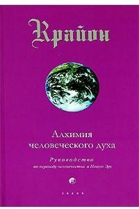 Крайон. Книга 3. Алхимия человеческого духа