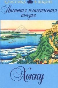Японская классическая поэзия. Хокку