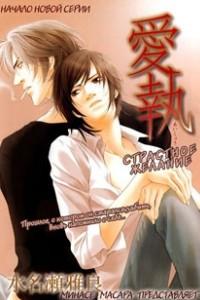 Aishuu. Vol.1