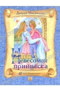 Невесомая принцесса. Потерянная принцесса