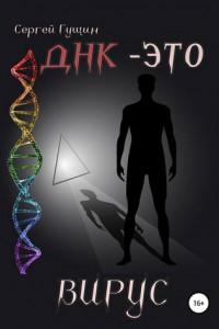 ДНК – это вирус