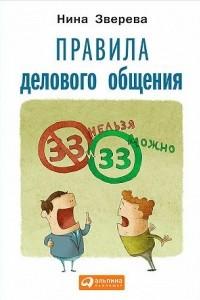 Правила делового общения. 33