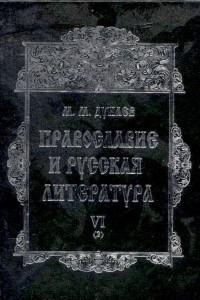 Православие и русская литература. В 6-ти частях. Ч. VI/2