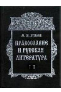 Православие и русская литература. В 6-ти частях. Ч. I-II