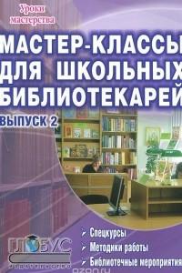 Мастер-классы для школьных библиотекарей. Выпуск 2