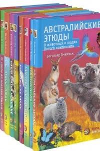 Этюды о животных