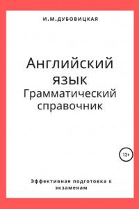 Английский язык. Грамматический справочник. Подготовка к ЕГЭ