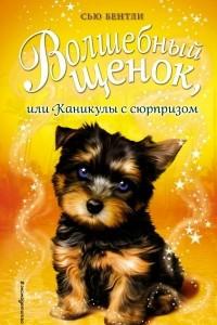 Волшебный щенок, или Каникулы с сюрпризом