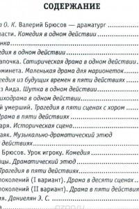 Валерий Брюсов. Драматургия