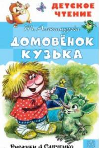 Домовёнок Кузька. Рисунки А. Савченко